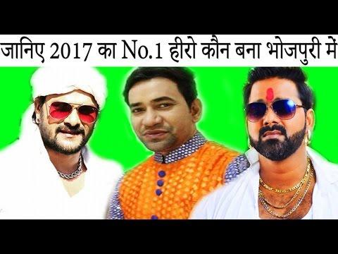 Video जानिए 2017 का No.1 हीरो कौन बना भोजपुरी में | Nirhua Pawan Singh Khesari lal Bhojpuri News 2017 download in MP3, 3GP, MP4, WEBM, AVI, FLV January 2017