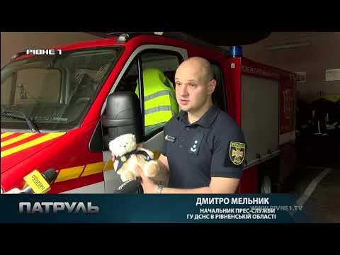 Іграшковими ведмедями рівненські рятувальники зніматимуть стрес у дітей [ВІДЕО]