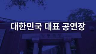 한국을 대표하는 전통공연 제작 극장, 정동극장  영상 썸네일