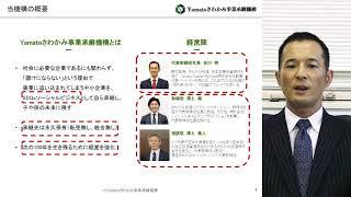 株式会社Yamatoさわかみ事業承継機構