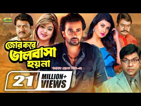 Bangla Movie | Jor Kore Valobasa Hoy Na | Full Movie | Shakib Khan | Shahara | Misa Sawdagar | 2107