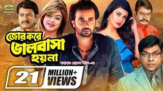 Jor Kore Bhalobasaha Hoy Na | Full Movie | Shakib Khan | Shahara | Misa Sawdagar full download video download mp3 download music download