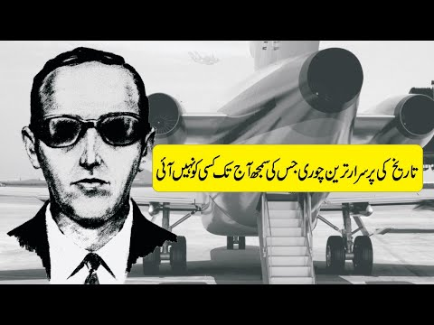 The Strange Disappearance of D.B. Cooper| FBI Finally Solve the Cold Case of DB Cooper|