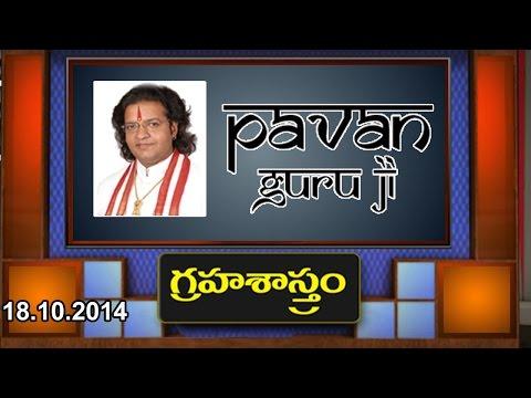 Grahashastram With Pavan Guruji | 18.10.2014 : TV5 News