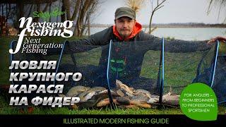Рыбалка нового поколения - Ловля карася на фидер