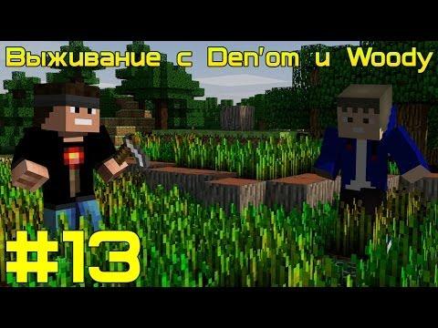 [Let's play] Выживание с Den'om и Woody - #13