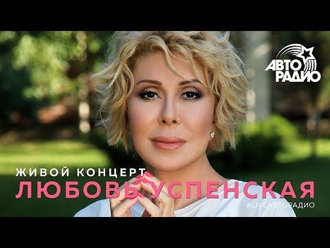 Живой концерт Любови Успенской на Авторадио