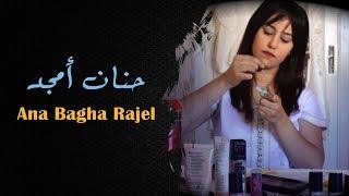 Ana Machi Sahel - Saad Lamjarred (Parodie) Ana Bagha Rajel by Hanane Amjad