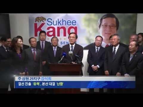 한인 후보, '결선 진출 목표'  5.31.16  KBS America News