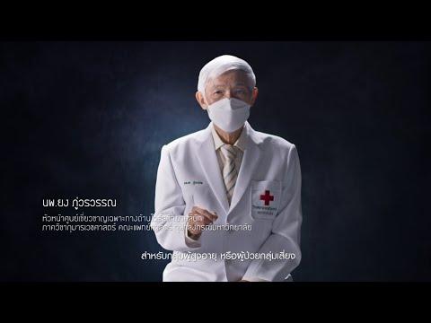 thaihealth คุณหมอยง..ห่วงใยกลุ่มผู้สูงอายุ และผู้ป่วยกลุ่มเสี่ยง