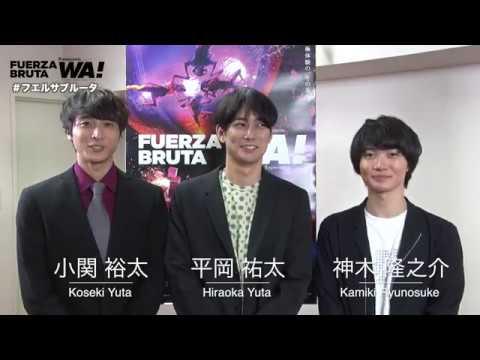 平岡祐太と神木隆之介と小関裕太が語る「フエルサブルータ WA!!」
