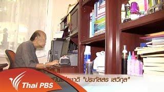 ข่าวค่ำ มิติใหม่ทั่วไทย - 18 ก.ย. 58