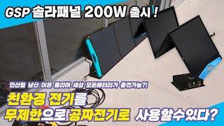[GSP BATTERY] GSP배터리 솔라백200W