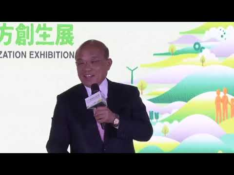 Video link:Premier Su Tseng-chang attends opening of 2019 Taiwan Regional Revitalization Exhibition (Open New Window)