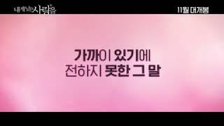 Nonton Trailer   My Last Love  2017  Film Subtitle Indonesia Streaming Movie Download