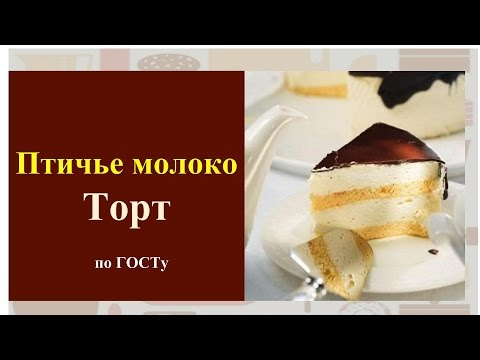 Торт птичье молоко по госту с желатином рецепт с пошагово