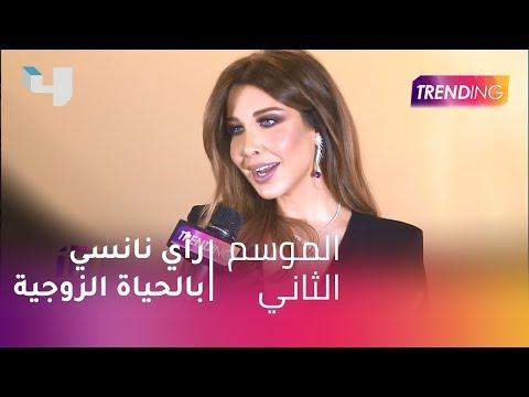 نانسي عجرم عن رأي وائل كفوري في الزواج: لم يعش تجربة زواج ناجحة
