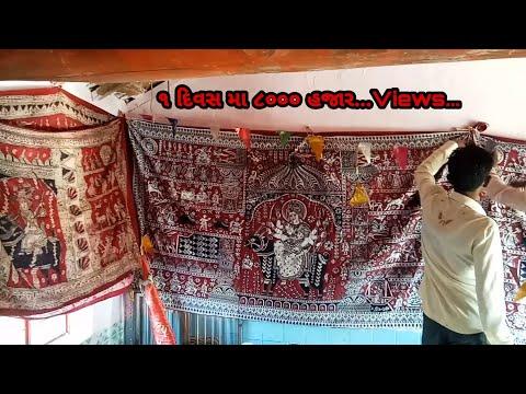 [10] જંતર રાગ-માતાજી ના મંઢ નો વીડીઓ   Sonray   Airshi bhai Sathaliya   Jay Dada Dakla
