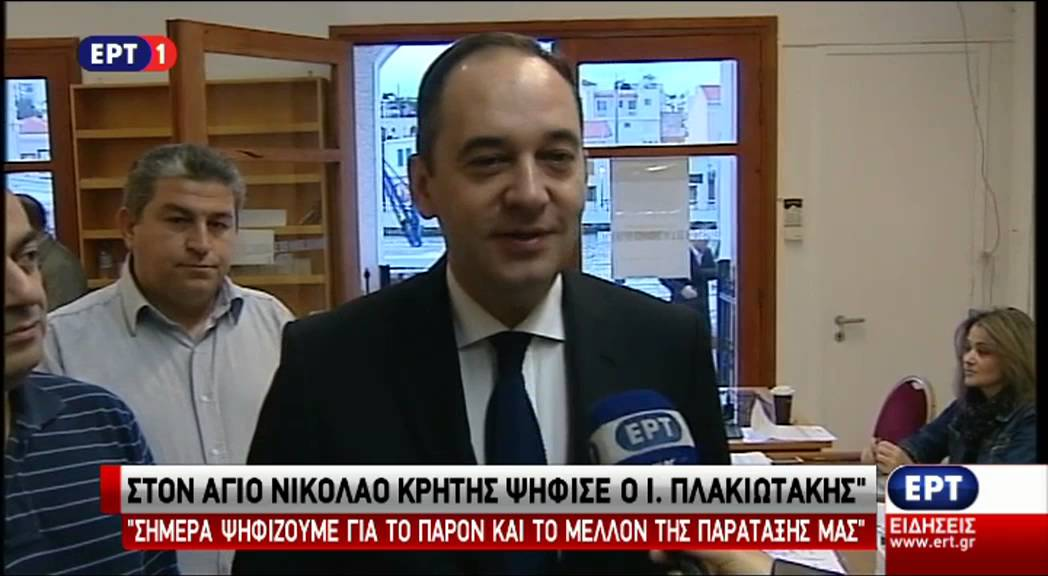 Γ. Πλακιωτάκης: Με τη σημερινή ψήφο διασφαλίζουμε την ενότητα