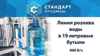 Линия розлива воды в бутыли 19 литров. 900 б/ч