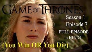 GAME OF THRONES: S1e7 |  पूरी कहानी हिंदी में...| You Win OR You Die |