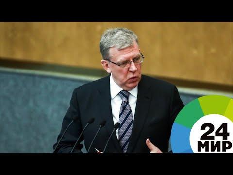 Кудрин назначен главой Счетной палаты России - МИР 24 - DomaVideo.Ru