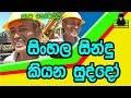 සිංහල සින්දු කියන චීනා | Sinhala songs singing china man
