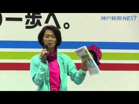 ランナー必見!! 神戸マラソン攻略法を有森裕子さんが解説