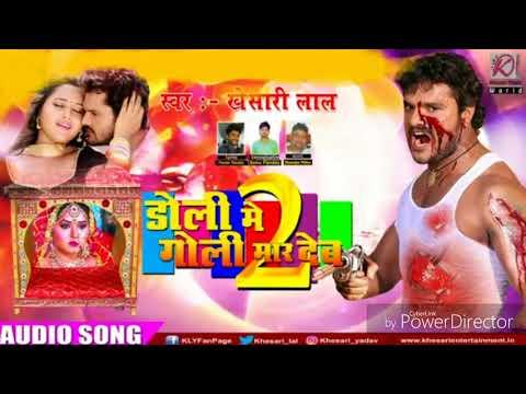 Video Doli Me Goli Maar Deb -2 | Sad Song 2017 - शादी होते जान भुला जइबू का Khesari Lal का सुपरहिट सॉन्ग download in MP3, 3GP, MP4, WEBM, AVI, FLV January 2017