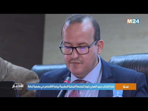 إعادة إنتخاب السيد حميد العوني رئيسا للجامعة الملكية المغربية لرياضة الأشخاص في وضعية إعاقة