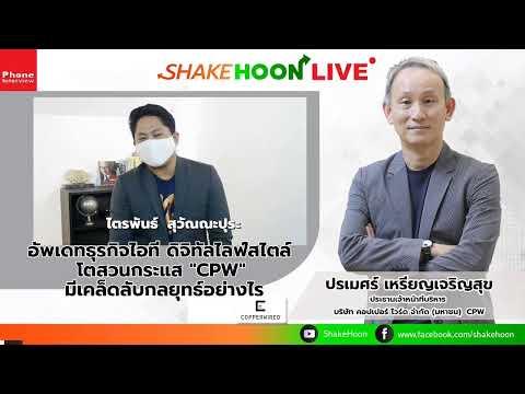 ShakeHoon พูดคุยกับ CEO CPW