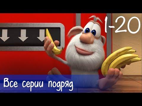 Буба - Все серии подряд (20 серий + бонус) - Мультфильм для детей (видео)