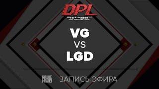VG vs LGD, DPL.T, game 1 [Adekvat, Inmate]