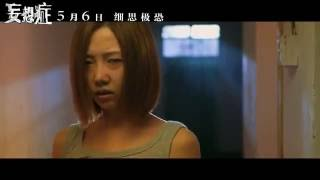 Nonton Paranoia / Delusion 妄想症 / 妄想症之駭案三奇 (2016) Official Hong Kong Trailer HD 1080 HK Neo Film Sexy Film Subtitle Indonesia Streaming Movie Download