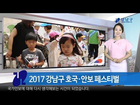 2017년 6월 셋째주 강남구 종합뉴스