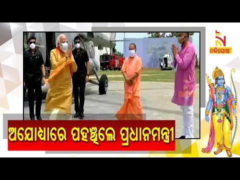 PM Modi Arrives in Ayodhya | NandighoshaTV