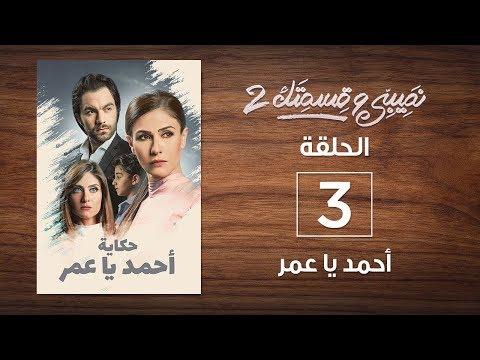 """الحلقة 3 من مسلسل """"نصيبي وقسمتك 2"""" (حكاية أحمد يا عمر)"""