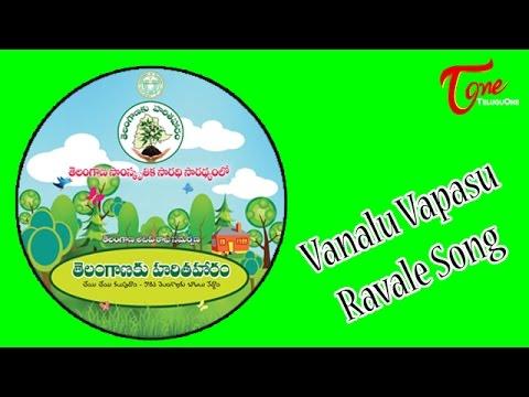 Haritha Haaram Songs || Vanalu Vapasu Ravale || Telangana ku Haritha Haram