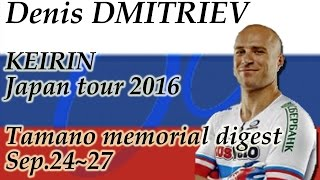 Tamano Japan  city photos : 【Denis Dmitriev】DenisDMITRIEV KEIRIN Japan tour 2016 #1 Tamano mamorial digest