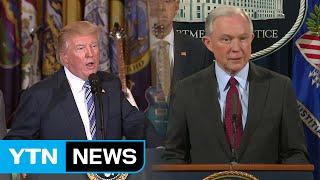 [앵커]도널드 트럼프 미국 대통령이 '러시아 스캔들' 수사에 개입하지 않겠다고 선언한 세션스 법무 장관에 대해 미리 알았다면 임명하지 않았을 것이라며 강한 불만을 드러냈습니다.세션스 장관은 그러나 대통령의 비판에도 물러나지 않겠다는 뜻을 분명히 했습니다.뉴욕에서 김영수 특파원이 보도합니다.[기자]트럼프 미국 대통령이 러시아 스캔들 수사에 관여하지 않겠다고 선언한 제프 세션스 법무 장관에 대해 이럴 줄 알았다면 임명하지 않았을 것이라며 불만을 표시했습니다.트럼프 대통령은 뉴욕타임스와의 인터뷰에서 법무 장관이 어떻게 수사에서 손을 뗄 수 있느냐며 이같이 말했습니다.[도널드 트럼프/ 美 대통령 (뉴욕타임스 인터뷰) : 세션스가 수사에서 빠지면 안 됩니다. 법무 장관을 맡기 전에 미리 내게 말했다면 다른 사람을 임명했을 겁니다.]세션스 장관은 지난 대선에서 가장 적극적으로 트럼프 대통령을 도운 공로로 법무 장관에 임명됐지만, 러시아 내통 의혹이 제기되자 수사에서 물러났습니다.트럼프 대통령은 최근 러시아 스캔들이 자신의 사위에 이어 장남까지 확산하자, 원망을 세션스 장관에게 돌리고 있는 것으로 전해졌습니다.세션스 장관은 그러나 트럼프 대통령의 비판에도 사임하지 않겠다는 뜻을 분명히 했습니다.[제프 세션스 / 美 법무장관 : 법무장관으로 봉사하는 게 자랑스럽습니다. 법무부 일도 좋아합니다. 임무 수행에 문제가 없다면 계속할 겁니다.]미국 언론들은 트럼프 대통령이 공개적으로 세션스 장관을 비난한 것은 스스로 물러나라는 신호일 수 있다고 해석했습니다.다만 트럼프 대통령이 실제로 세션스 장관을 해임할 경우 거대한 정치적인 후폭풍을 맞게 될 것이며 사법 방해로 조사를 받을 수 있다고 지적했습니다.뉴욕에서 YTN 김영수입니다.▶ 기사 원문 : http://www.ytn.co.kr/_ln/0104_201707210548449670▶ 제보 안내 : http://goo.gl/gEvsAL, 모바일앱, 8585@ytn.co.kr, #2424▣ YTN 유튜브 채널 구독 : http://goo.gl/Ytb5SZ[ 한국 뉴스 채널 와이티엔 / Korea News Channel YTN ]