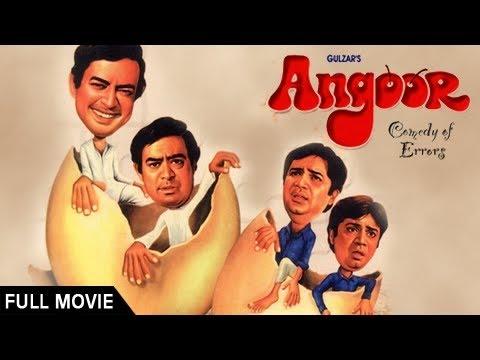 ANGOOR Full Movie (HD) | Bollywood Comedy Movie | Sanjeev Kumar | Deven Verma | Moushumi