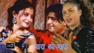 Video Yara O Yara    यारा ओ यारा    Yara    Devi   Bhojpuri  Hot Songs MP3, 3GP, MP4, WEBM, AVI, FLV Agustus 2018