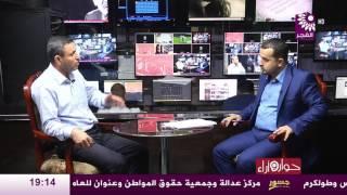 برنامج حوار وآراء يستضيف مؤيد عبد الصمد - اسير محرر