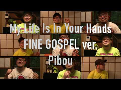 【ひとリモート】My Life Is In Your Hands-FINE GOSPEL ver.- 神奈川「バーチャル開放区」の画像