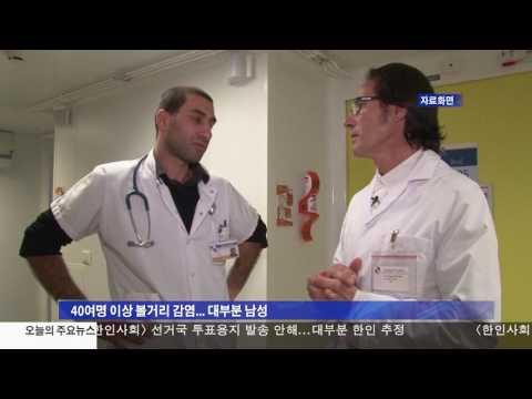 LA 카운티 '볼거리' 확산 6.05.17 KBS America News