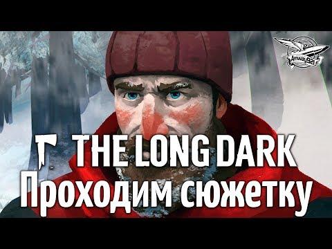 Стрим - The Long Dark - Проходим сюжетку - Часть 2