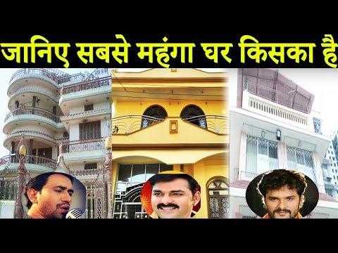 Video जानिए सबसे महंगा घर किसका है | Khesari Lal - Pawan Singh - Nirahua's House Video download in MP3, 3GP, MP4, WEBM, AVI, FLV January 2017