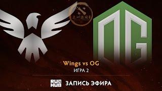 Wings vs OG, DAC 2017 Групповой этап, game 2[Adekvat, Maelstorm]