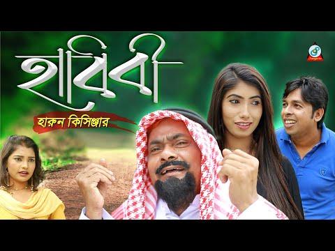 Download Harun Kisinger - Habibi   হাবিবী   Bangla Koutuk 2018   Official Comedy   Sangeeta hd file 3gp hd mp4 download videos