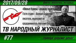 ТВ НАРОДНЫЙ ЖУРНАЛИСТ #77 «Южные Курилы – спорная территория» Валерий Скурлатов, Анатолий Кульнев